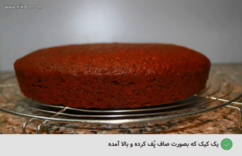 داشتن کیک صاف و تخت
